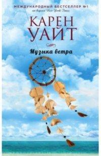 Музыка ветра : роман