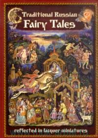 Traditional Russian Fairy Tales Reflected in the Lacquer Miniatures  = Русские народные сказки в отражении лаковых миниатюр