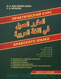 Практический курс арабского  языка : издание с ключами