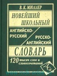 Новейший школьный англо-русский и русско-английский словарь : 120 000 слов и словосочетаний