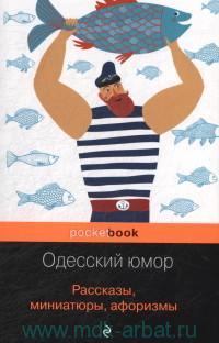 Одесский юмор XXI век : рассказы, миниатюры, афоризмы