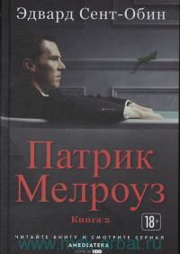 Патрик Мелроуз. Кн.2