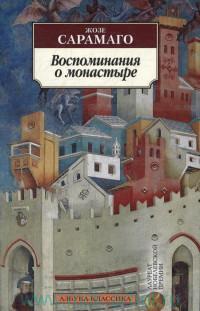 Воспоминания о монастыре : роман