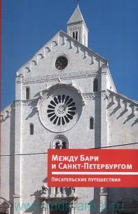 Между Бари и Санкт-Петербургом. Писательские путешествия