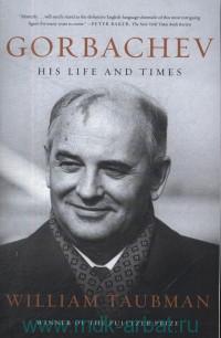 Gorbachev. His Life and Times