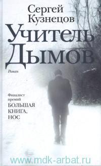 Учитель Дымов : роман