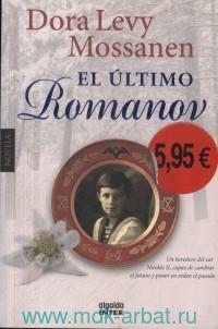 El Ultimo Romanov