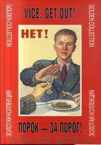 Порок - за порог! = Vice, Get Out! : 24 плаката