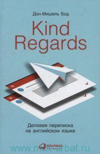 Kind regards : деловая переписка на английском языке