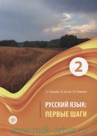 Русский Язык: Первые Шаги. Ч.2 : учебное пособие