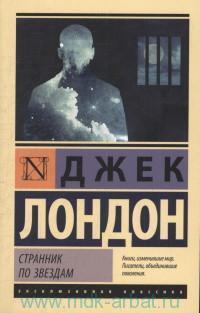 Странник по звездам : роман
