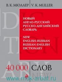 Новый англо-русский, русско-английский словарь : 40 000 слов и выражений