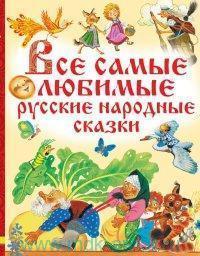 Все самые любимые русские народные сказки : пересказ А. Толстого, Л. Елисеевой, В. Аникина и др.