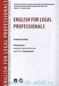 English for Legal Professionals : учебное пособие