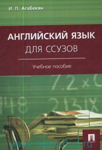 Английский язык для ссузов : учебное пособие