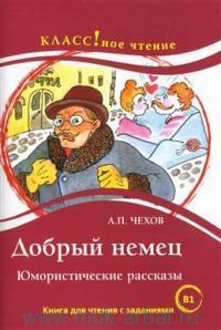 Добрый немец. Юмористические рассказы : книга для чтения с заданиями для изучающих русский язык как иностранный : уровень В1