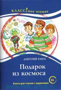 Подарок из космоса : книга для чтения с заданиями для изучающих русский язык как иностранный : уровень В1