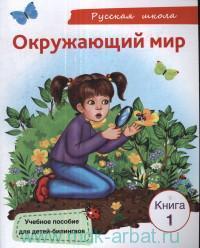Окружающий мир : учебное пособие для детей-билингвов. Кн.1
