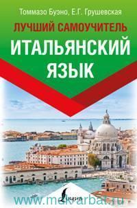 Итальянский язык : лучший самоучитель