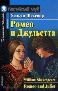 Ромео и Джульетта : для продолжающих 2-го уровня = Romeo and Juliet : Intermediate
