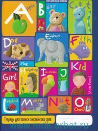 Тетрадь для записи английских слов (Веселый алфавит)