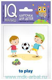 Действия = Actions : карточки для детей с подсказками для взрослых : для детей с самого раннего возраста