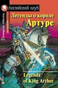 Легенды о короле Артуре : для продолжающих 1-го уровня = Legends of King Arthur. Pre-Intermediate