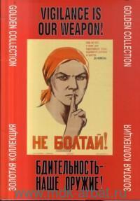 Бдительность - наше оружие! = Vigilance is Our Weapon! : 24 плаката