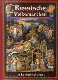 Russische Volksmarchen in Lackminiaturen = Русские народные сказки в отражении лаковых миниатюр
