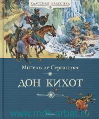 Дон Кихот : роман : в пересказе для детей М. Бутова
