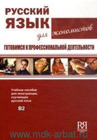 Русский язык для экономистов : готовимся к профессиональной деятельности : B2 : учебное пособие для иностранцев, изучающих русский язык