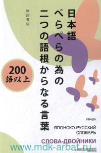 Японско-русский словарь. Слова-Двойники