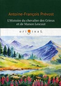 L'Histoire du chevalier des Grieux et de Manon Lescaut