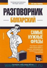 Болгарский разговорник. Самые нужные фразы + мини словарь : 250 слов
