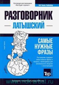 Латышский разговорник . Самые нужные фразы + тематический словарь : 3000 слов