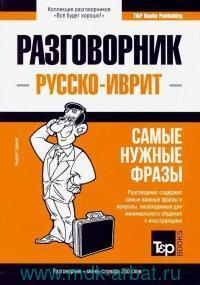 Русско-иврит разговорник . Самые нужные фразы + мини словарь : 250 слов