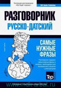 Русско-датский разговорник . Самые нужные фразы + тематический словарь : 3000 слов