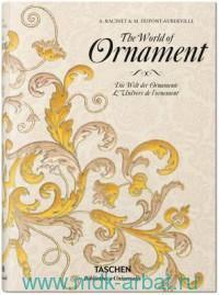 The World of Ornament = Die Welt der Ornamente = L'Univers de l'ornement