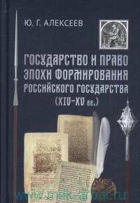 Государство и право в эпоху формирования Российского государства (XIV-XV)