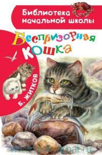 Беспризорная кошка : рассказы