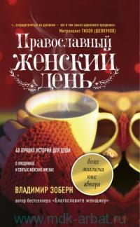 Православный женский день