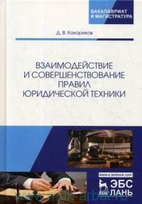 Взаимодействие и совершенствование правил юридической техники : монография