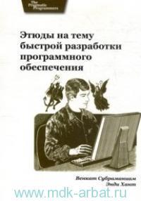 Этюды на тему быстрой разработки программного обеспечения : Работа в реальном мире