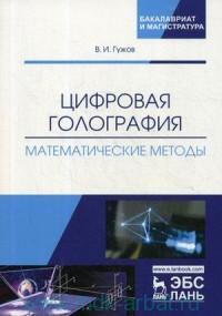 Цифровая голография. Математические методы