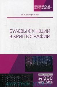 Булевы функции в криптографии : учебное пособие