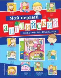 Мой первый английский : слова, фразы, грамматика