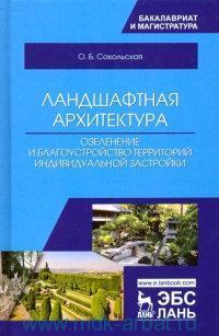 Ландшафтная архитектура : Озеленение и благоустройство территорий индивидуальной застройки : учебное пособие