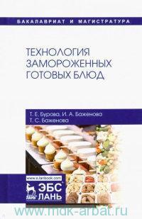 Технология замороженных готовых блюд : учебное пособие