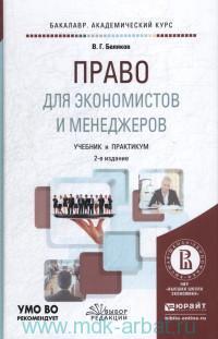 Право для экономистов и менеджеров : учебник и практикум для академического бакалавриата