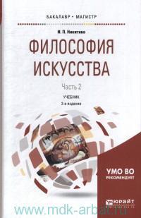 Философия искусства. В 2 ч. Ч.2 : учебник для бакалавриата и магистратуры